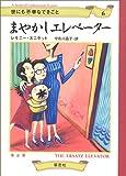 まやかしエレベーター (世にも不幸なできごと 6)