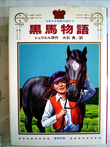 黒馬物語 (1982年) (少年少女世界の名作〈9〉)