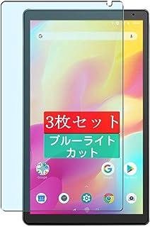 3枚 Sukix ブルーライトカット フィルム 、 Dragon Touchタブレット 8 インチ 進化版 Notepad Y80 Note pad 向けの 液晶保護フィルム ブルーライトカットフィルム シート シール 保護フィルム(非 ガラス...