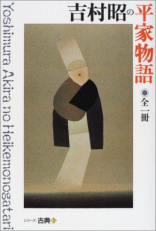 吉村昭の平家物語 (シリーズ・古典3)の詳細を見る