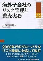 海外子会社のリスク管理と監査実務(第2版)