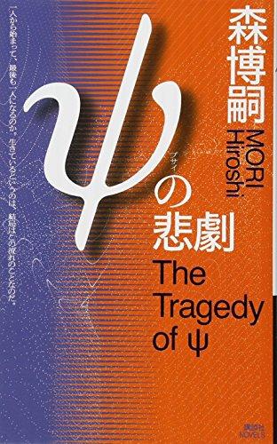 ψの悲劇 The Tragedy of ψ (講談社ノベルス)の詳細を見る