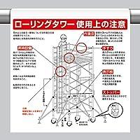 ワンタッチ取付標識 ローリングタワー 単管パイプ 品番:340-114B