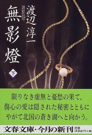 無影燈(下) (文春文庫)