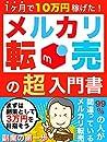 メルカリ転売の超入門書: 1ヶ月で10万円稼げた!