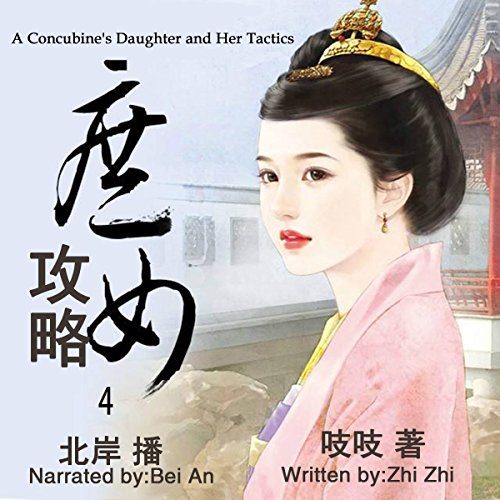 庶女攻略 4 - 庶女攻略 4 [A Concubine's Daughter and Her Tactics 4] Titelbild