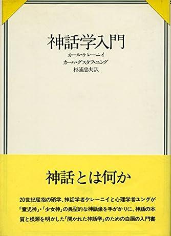 神話学入門 (晶文全書)