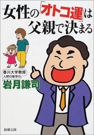 女性の「オトコ運」は父親で決まる (新潮文庫)