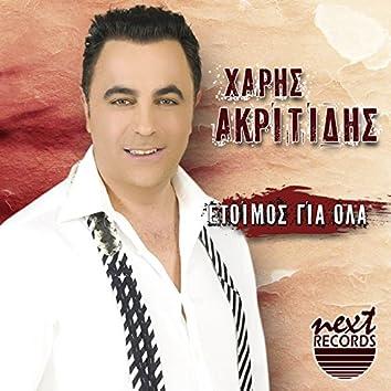 Etoimos Gia Ola