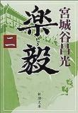 楽毅(二) (新潮文庫)