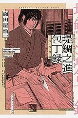 堤鯛之進 包丁録 コミック 1-2巻セット コミック
