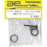 ヨコモ RC-10TC3用 軽量デフ用 リビルトキット FTP-3909