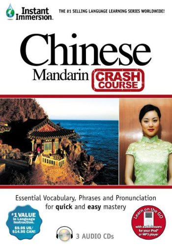Instant Immersion Chinese - Crash Course (Chinese and English Edition)
