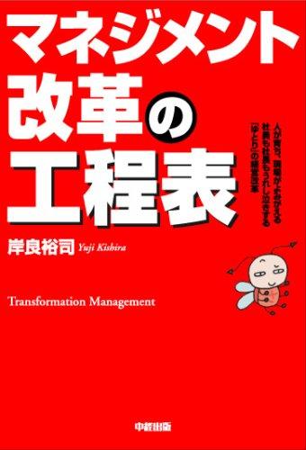 マネジメント改革の工程表の詳細を見る
