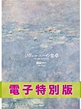表紙: ジヴェルニーの食卓[電子特別版] (集英社文芸単行本) | 原田マハ