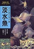 淡水魚 (ヤマケイポケットガイド)