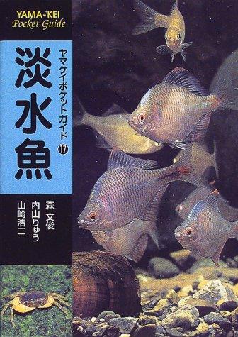 淡水魚 (ヤマケイポケットガイド)の詳細を見る