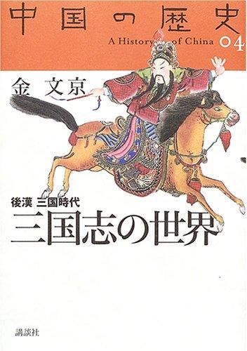 中国の歴史04 三国志の世界(後漢 三国時代)