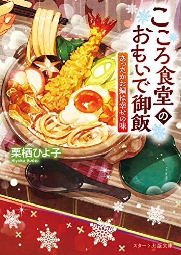 こころ食堂のおもいで御飯~あったかお鍋は幸せの味~ (スターツ出版文庫)