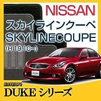 自動車販促用品専門店カーライフ (DUKEシリーズ) ニッサン スカイライン クーペ フロアマット カーマット カーペット 車マット (H19.10~,V36) バージョン:DUKE仕様:2WD,Manualマニュアル ブラック