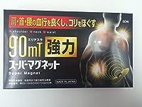 スーパーマグネット 90mT強力 日本製 肩・首・腰の血行を良くし、コリをほぐす!