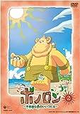 テレビアニメーション ボノロン-不思議な森のいいつたえ(2)[DVD]