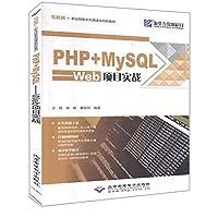 PHP+MySQL:Web项目实战