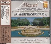 モーツァルト/ピアノ協奏曲第22番変ホ長調K482、第9番変ホ長調K271「ジュノム」 GRN518