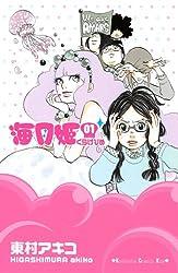 海月姫(1) (Kissコミックス) Kindle版 東村アキコ