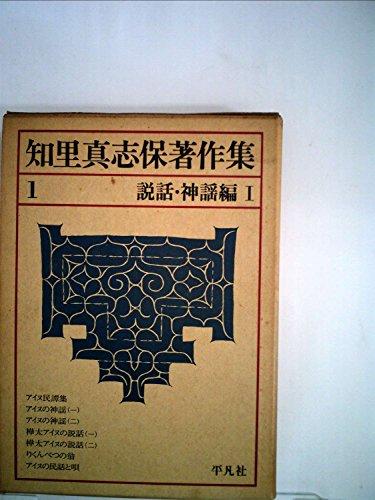 知里真志保著作集〈1〉説話・神謡編 (1973年)の詳細を見る