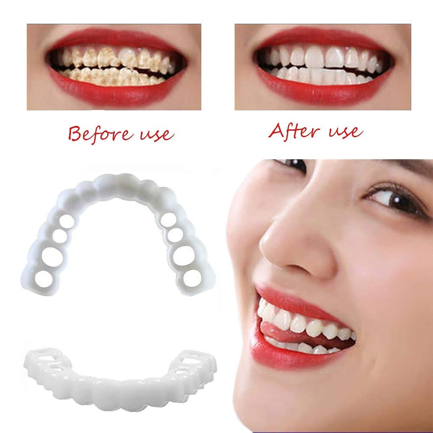 筋肉の突撃フリンジ歯の入れ歯歯の化粧品一時的な笑顔の快適フィット化粧品の歯の入れ歯(4ペア、白),10Pairs