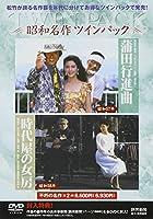 松竹名作ツインパック「蒲田行進曲」「時代屋の女房」 [DVD]