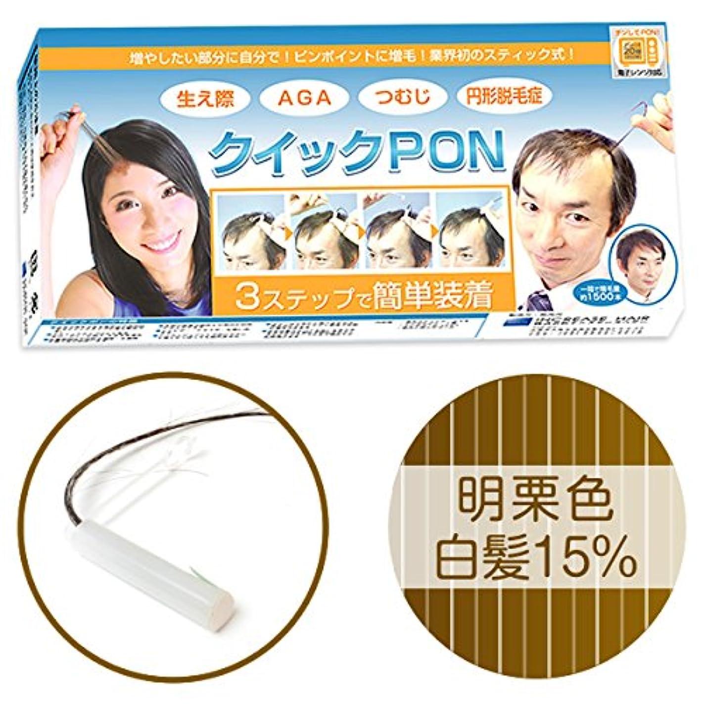 ガジュマル教育展開するクイックポン 27スティック入り (明栗色(白髪15%))