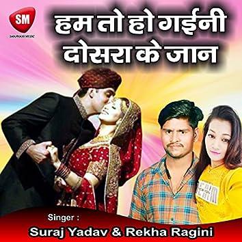 Hum To Ho Gaini Dosra Ke Jaan (Bhojpuri Song)