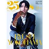 25ans(ヴァンサンカン)2020年11月号増刊 横浜流星 特別版