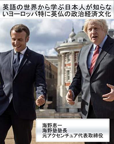 英語の世界から学ぶ日本人が知らないヨーロッパ特に英仏の政治経済文化