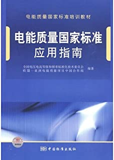 Power Quality Application Guide for National Standard(Chinese Edition)