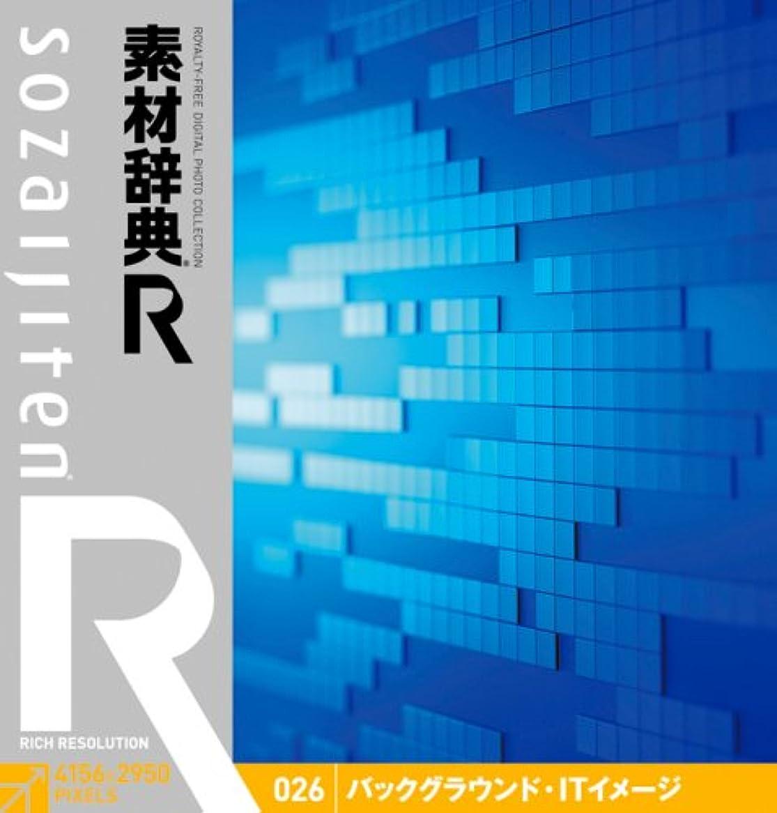フィットネス熟考するなんとなく素材辞典[R(アール)] 026 バックグラウンド?ITイメージ