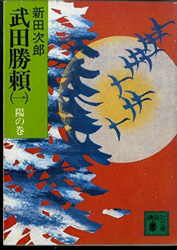 武田勝頼 (1) 陽の巻 (講談社文庫)