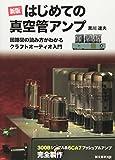 新版 はじめての真空管アンプ―回路図の読み方がわかるクラフトオーディオ入門 300Bシングル 6CA7プッシュプルアンプ完全製作