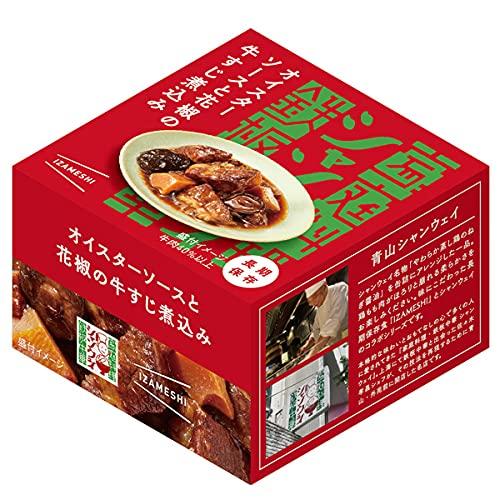 IZAMESHI(イザメシ) シャンウェイ×IZAMESHI オイスターソースと花椒の牛すじ煮込み 1ケース 24缶入 (長期保存食/3年保存/缶)