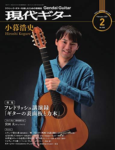 現代ギター 2021年2月号 (2021-01-31) [雑誌]