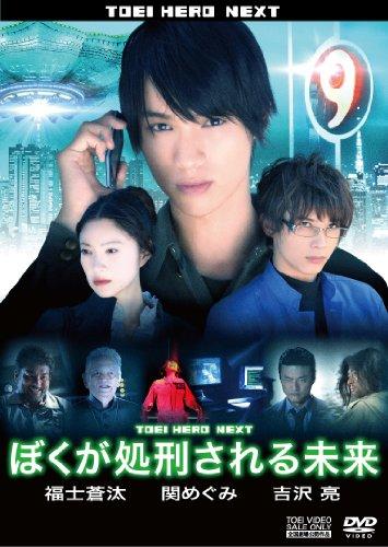 ぼくが処刑される未来 [DVD]