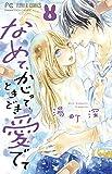 なめて、かじって、ときどき愛でて (8) (フラワーコミックス)