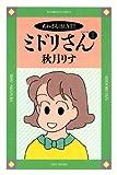 ミドリさん (1) (バンブーコミックス 4コマセレクション)
