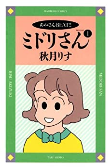 [秋月りす]のミドリさん (1) (バンブーコミックス 4コマセレクション)