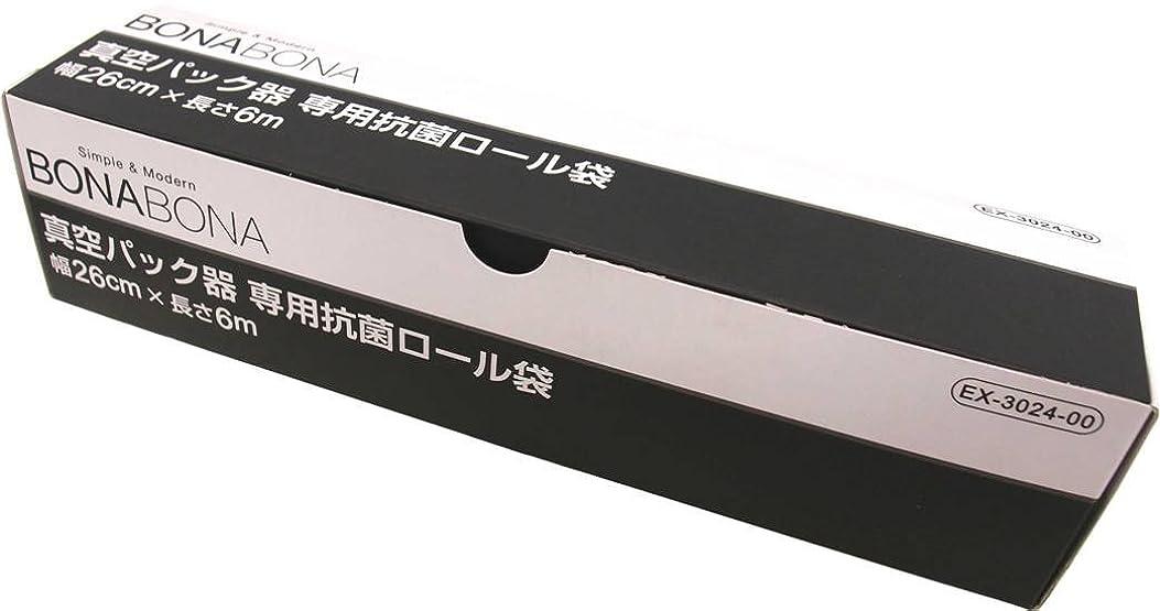義務付けられたコーラス退化するCCP BONABONA 真空パック器専用抗菌ロール袋(26cm×6m) <BM-V05/BZ-V34/BM-V39用> EX-3024-00