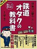鉄道オタクの教科書: 「碓氷峠鉄道文化むら」から「海外鉄道」まで