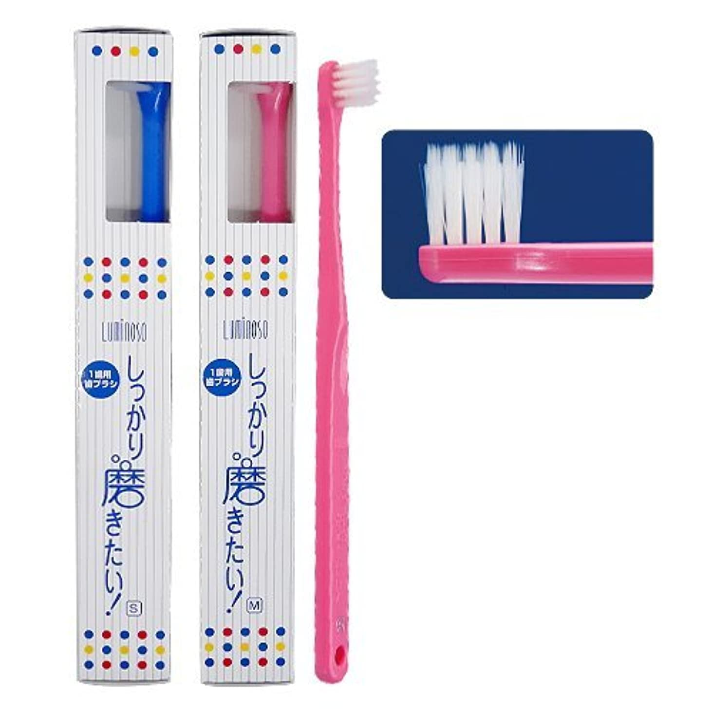かすれた物理的にストライプルミノソ 1歯用歯ブラシ「しっかり磨きたい!」スタンダード ミディアム (カラー指定不可) 5本