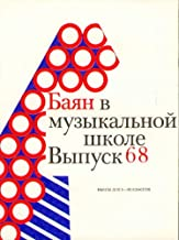 Button accordion in music school. Part 68. Pieces by modern Russian and other composers, arrangements of folk songs and dances. Ed. by F. Bushuev